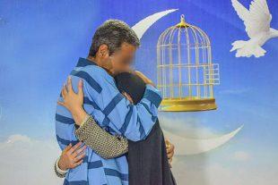 زندانیانی توسط خیر بینام به آغوش خانواده بازگشتند